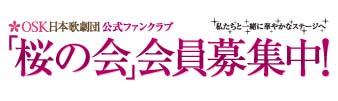 「桜の会」会員募集中!!