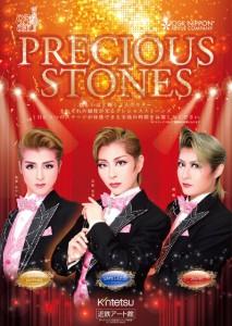 Precious Stonesチラシ表面