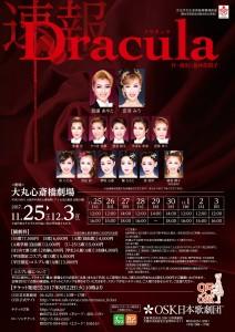 ドラキュラ仮チラシ(うら)0608