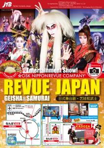 角座REVUE JAPANチラシ表(JTB用)2-3月
