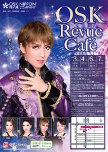 revue cafe2018_0604ol(華月)
