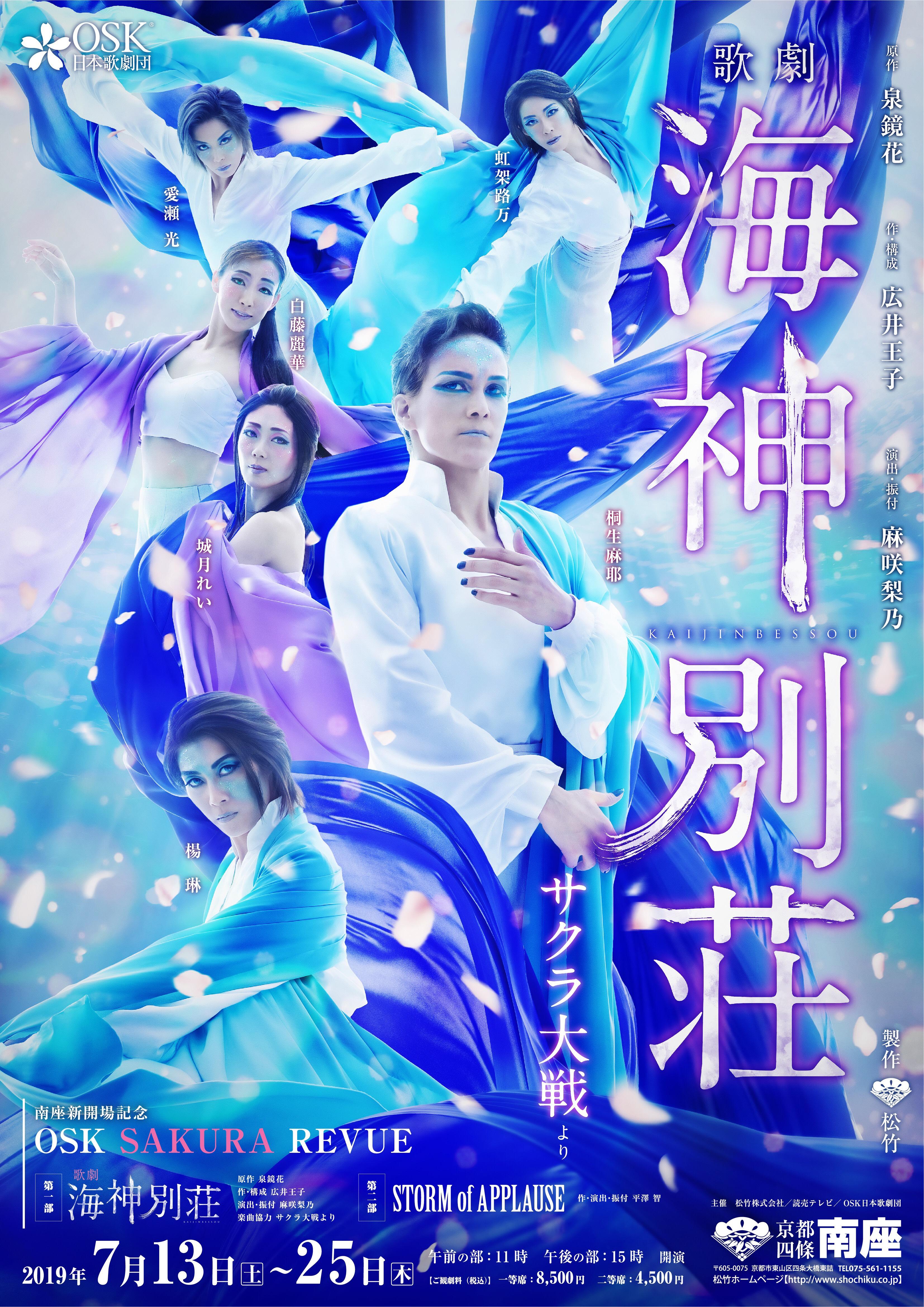 歌 劇団 日本 osk