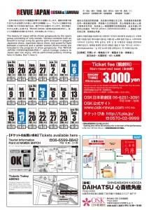 2019REVUE JAPANチラシ_裏_0510_ol(OSK)