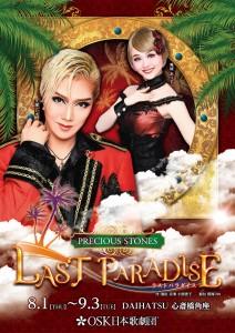 last_paradise_omote_0511