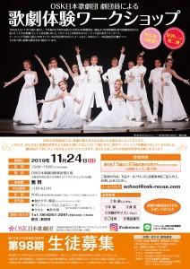 2回目-歌劇ワークショップチラシ_0921