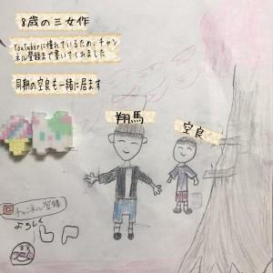 syouma-kaito-0603-2